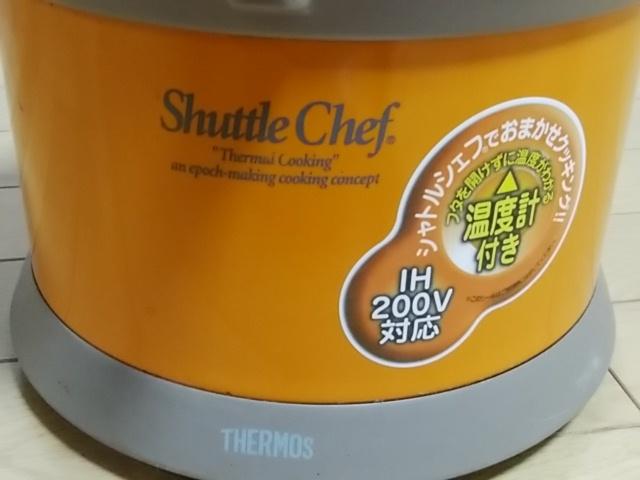 サーモス シャトルシェフ KPX2500 中古 THERMOS Shuttle Chef_画像2