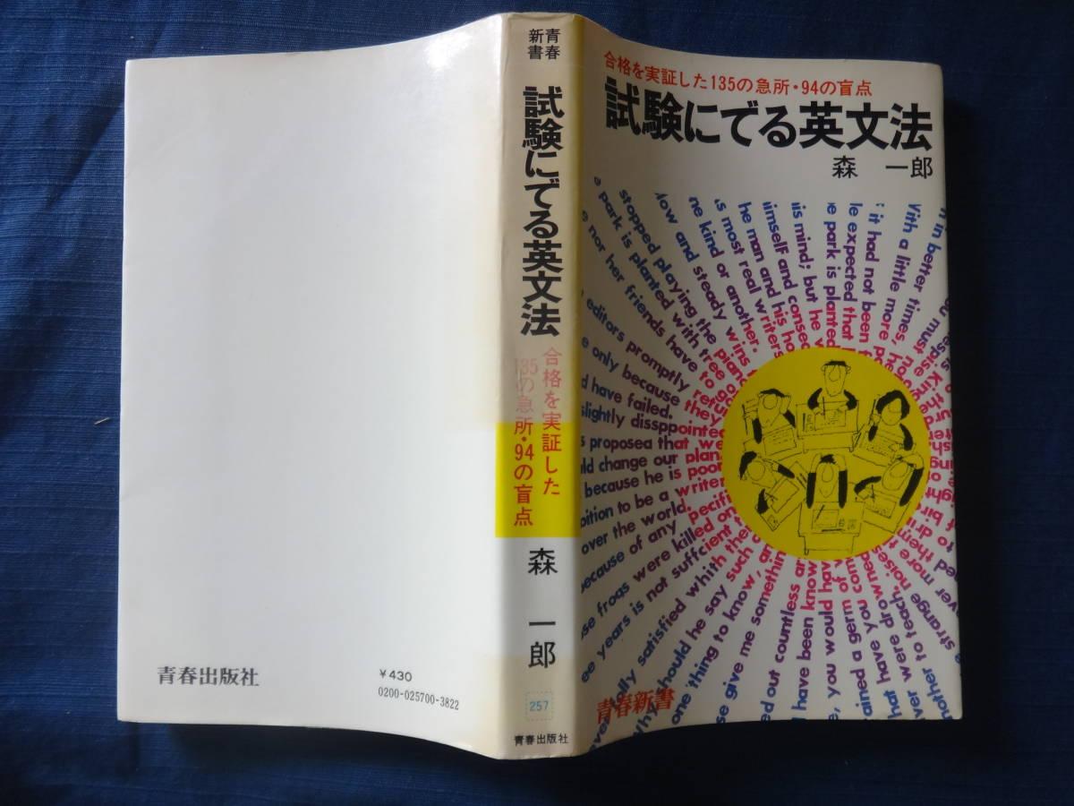 試験にでる英文法●森一郎 青春出版社 昭和46年刊