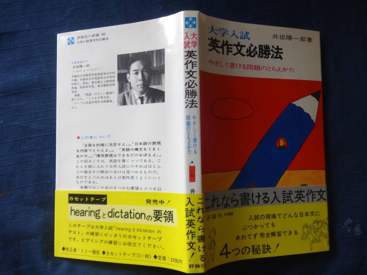 大学入試 英作文必勝法●井坂陽一郎 評論社 昭和49年刊