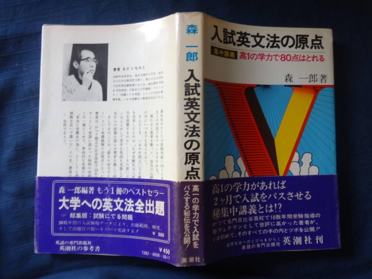 入試英文法の原点●森一郎 英潮社 昭和47年刊