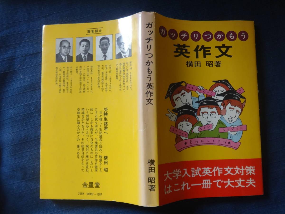 がっちりつかもう英作文●横田昭 金星堂 昭和49年刊