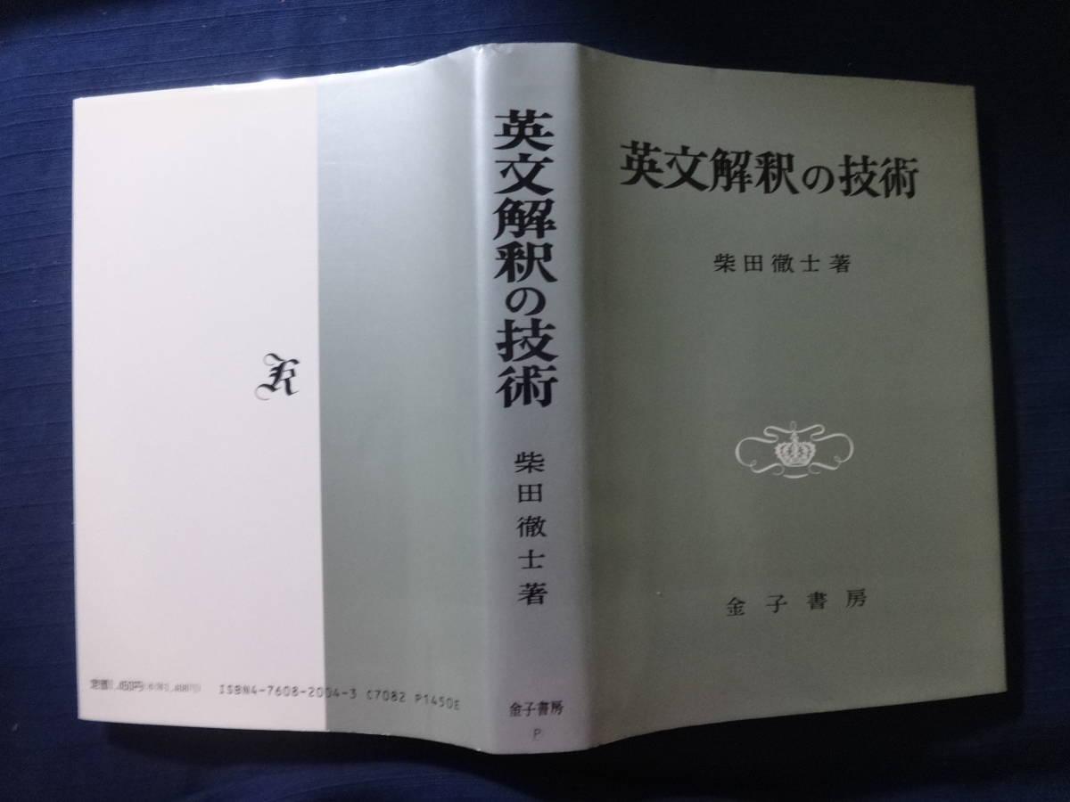 英文解釈の技術◆柴田徹士 金子書房 1992年刊