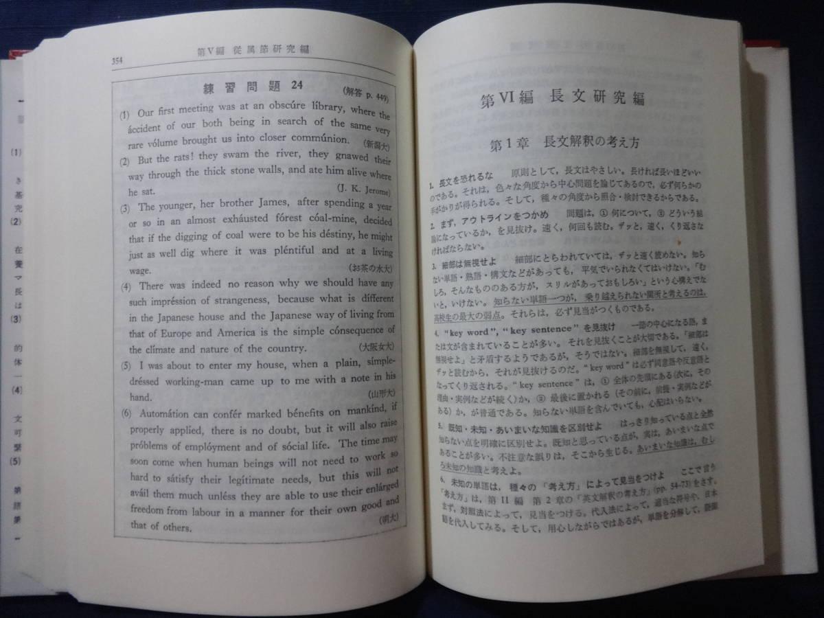 英文解釈の技術◆柴田徹士 金子書房 1992年刊_画像3
