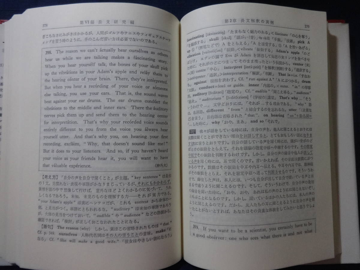 英文解釈の技術◆柴田徹士 金子書房 1992年刊_画像2