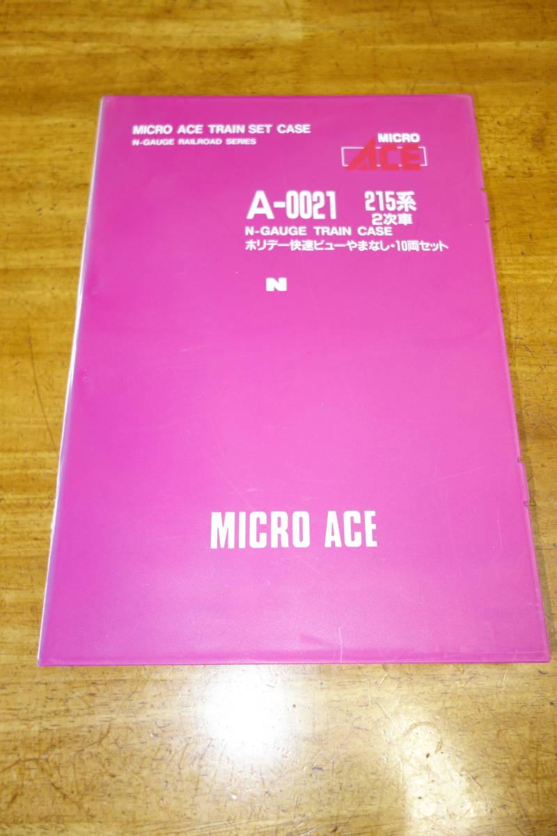 ジャンク No.4 MICROACE  A-0020 215系1次車 湘南ライナー 10両セット マイクロエース 東海道線 211系 E231系 E233系_画像8