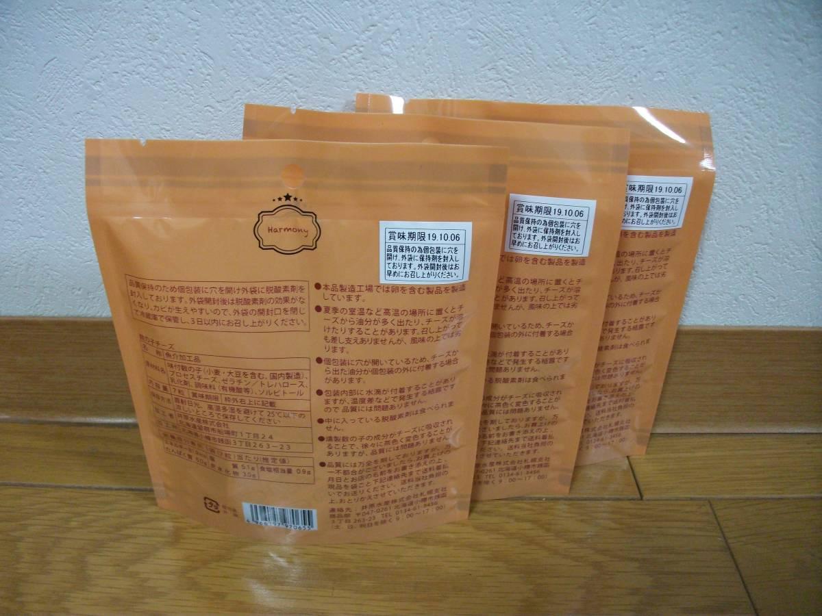 新品未開封 カズチー 燻製数の子とチーズのおつまみ 3袋セット ②_画像4