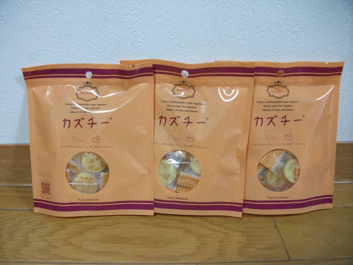 入手困難 新品未開封 カズチー 燻製数の子とチーズのおつまみ 3袋セット ⑤