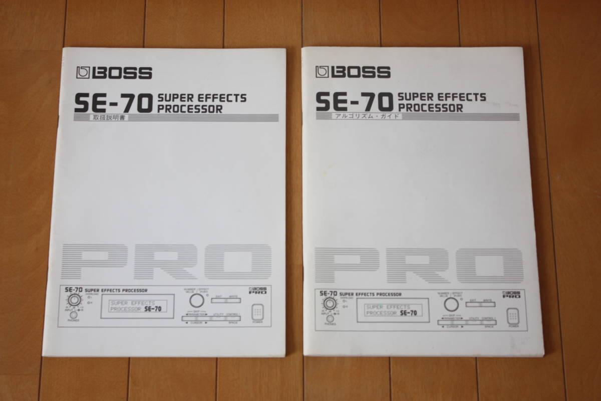 BOSS SE-70 SUPER EFFECTS PROCESSOR マルチエフェクター ※取説、電源アダプター付き&電池交換済_画像8