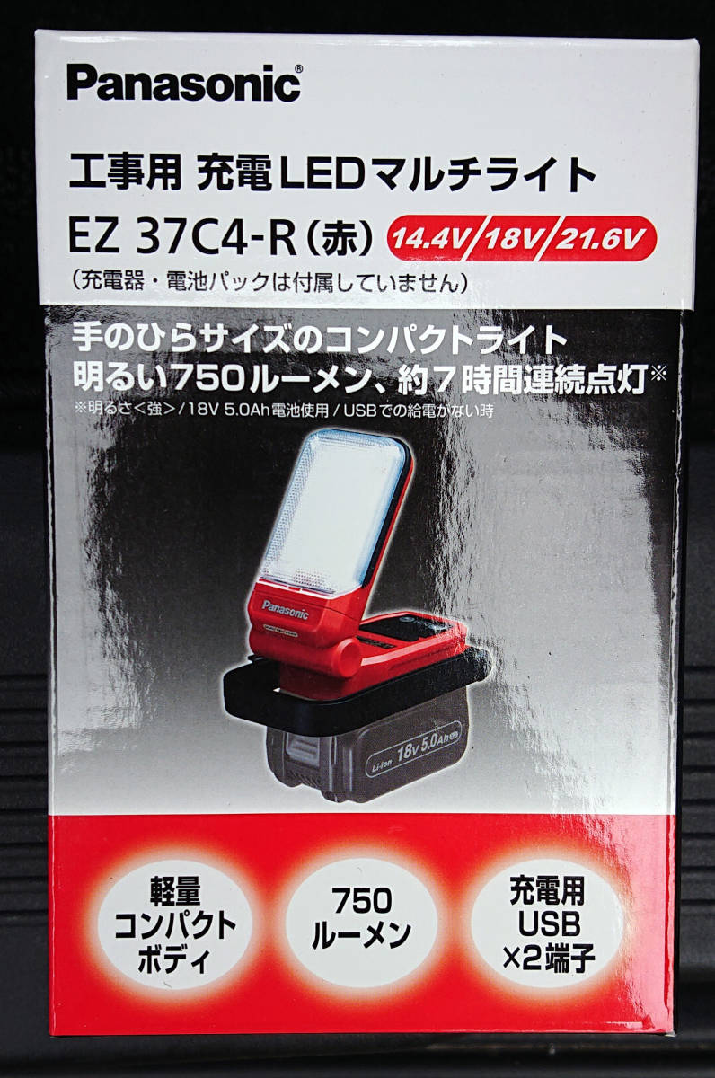 【新品未使用】 パナソニック 工事用 充電LEDマルチライト(赤)EZ-37C4-R(本体のみ)