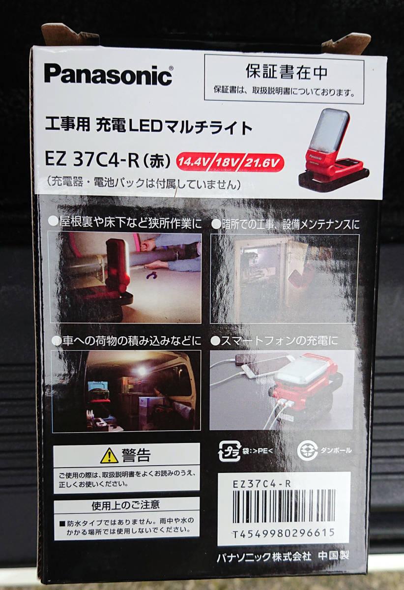 【新品未使用】 パナソニック 工事用 充電LEDマルチライト(赤)EZ-37C4-R(本体のみ)_画像2