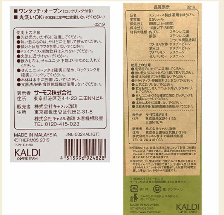 レターパックプラス送料込み / KALDI カルディ / サーモス / 2019年 限定 ステンレスボトル 0.5リットル 飛行機柄_画像5