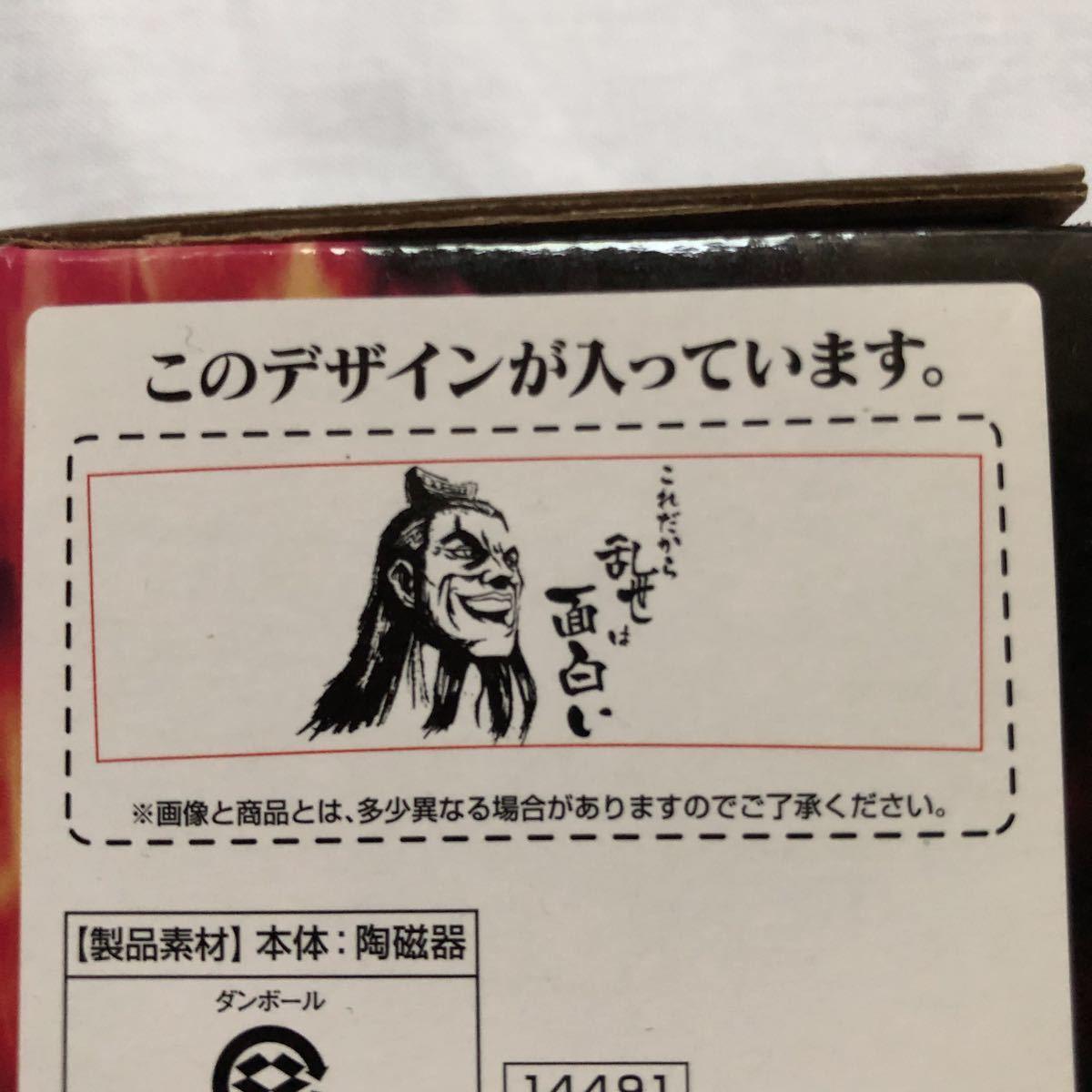 一番くじ キングダム 最強の将達 E賞 湯のみ 王騎 未使用_画像2