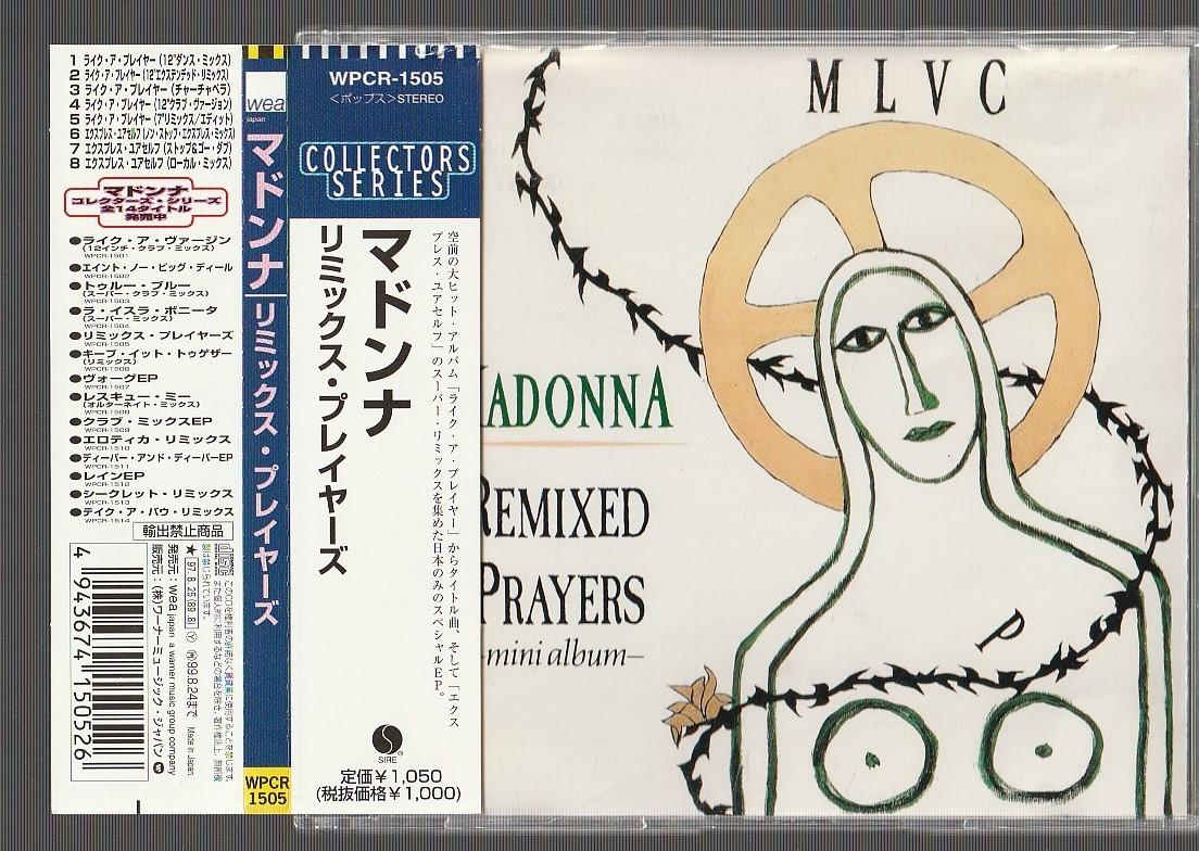 即決 廃盤 MADONNA マドンナ REMIXED PRAYERS -mini album- リミックス・プレイヤーズ 国内盤CD 帯付き WPCR-1505