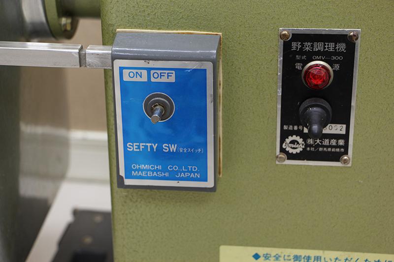 7EJ548Gw 野菜スライサー 野菜調理器 フードスライサー 刃3種類 大道 OMV-300 単相100V_画像9