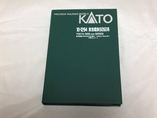 【送料無料】 東急電鉄 5050系4000番台<Shibuya Hikarie号>10両セット_画像3