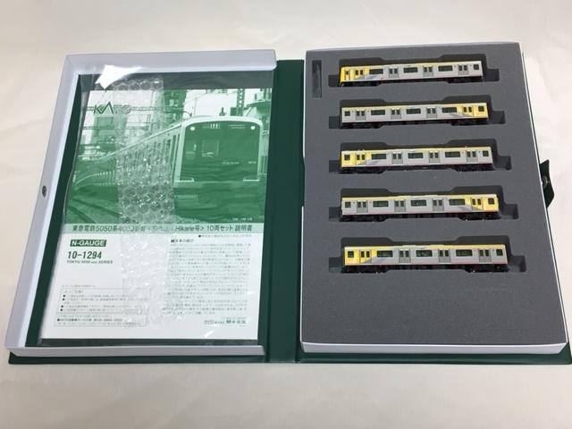 【送料無料】 東急電鉄 5050系4000番台<Shibuya Hikarie号>10両セット_画像4