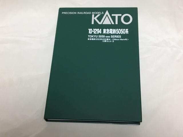 【送料無料】 東急電鉄 5050系4000番台<Shibuya Hikarie号>10両セット_画像5