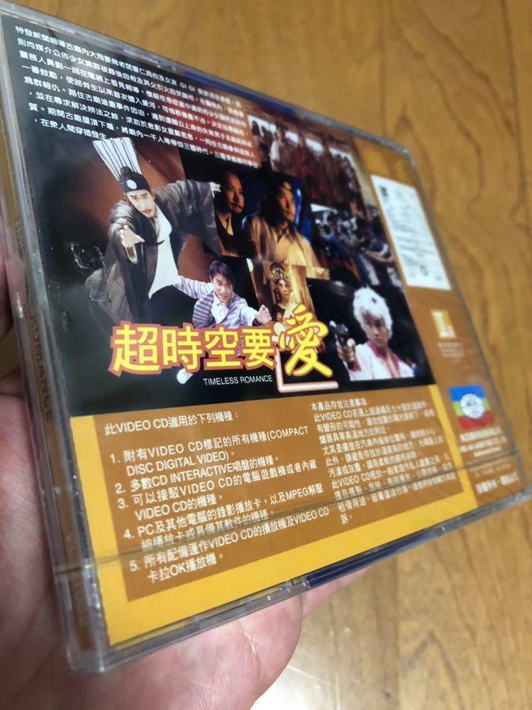 【新品】映画「超時空要愛 TIMELESS ROMANCE」VCD 輸入盤 梁朝偉トニー・レオン_画像3