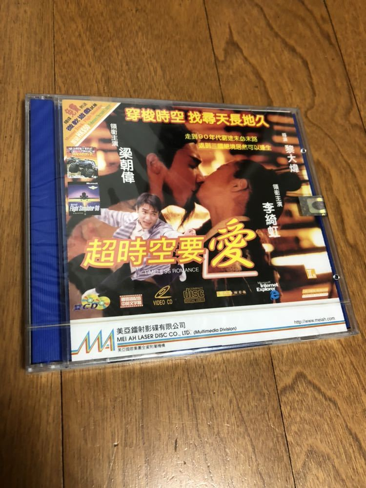【新品】映画「超時空要愛 TIMELESS ROMANCE」VCD 輸入盤 梁朝偉トニー・レオン_画像1