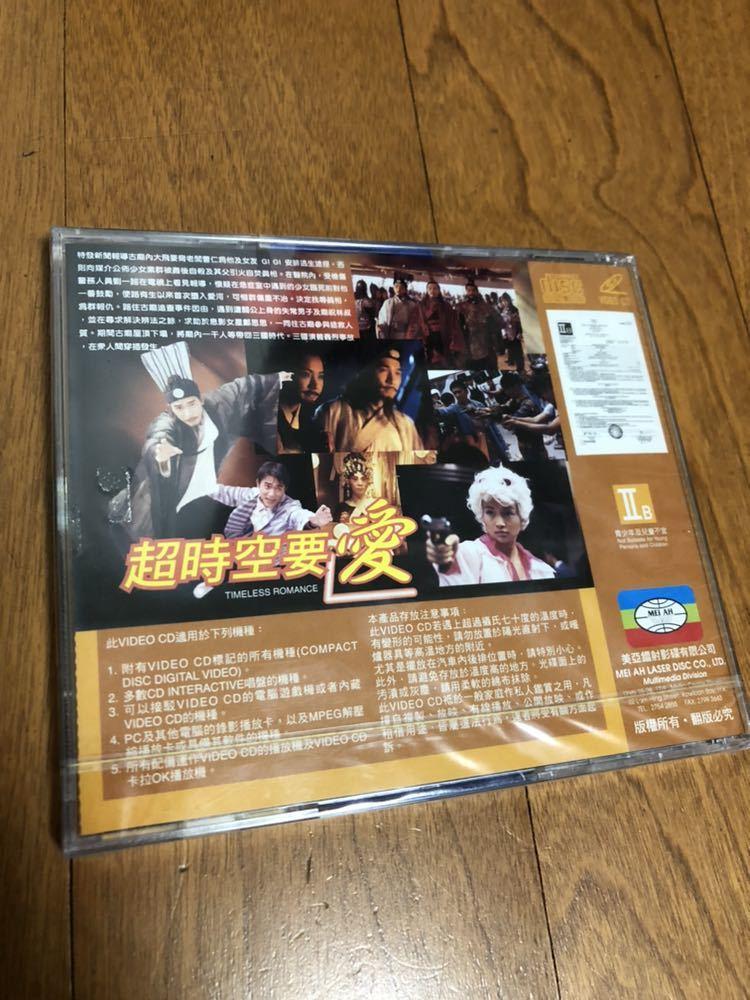 【新品】映画「超時空要愛 TIMELESS ROMANCE」VCD 輸入盤 梁朝偉トニー・レオン_画像2