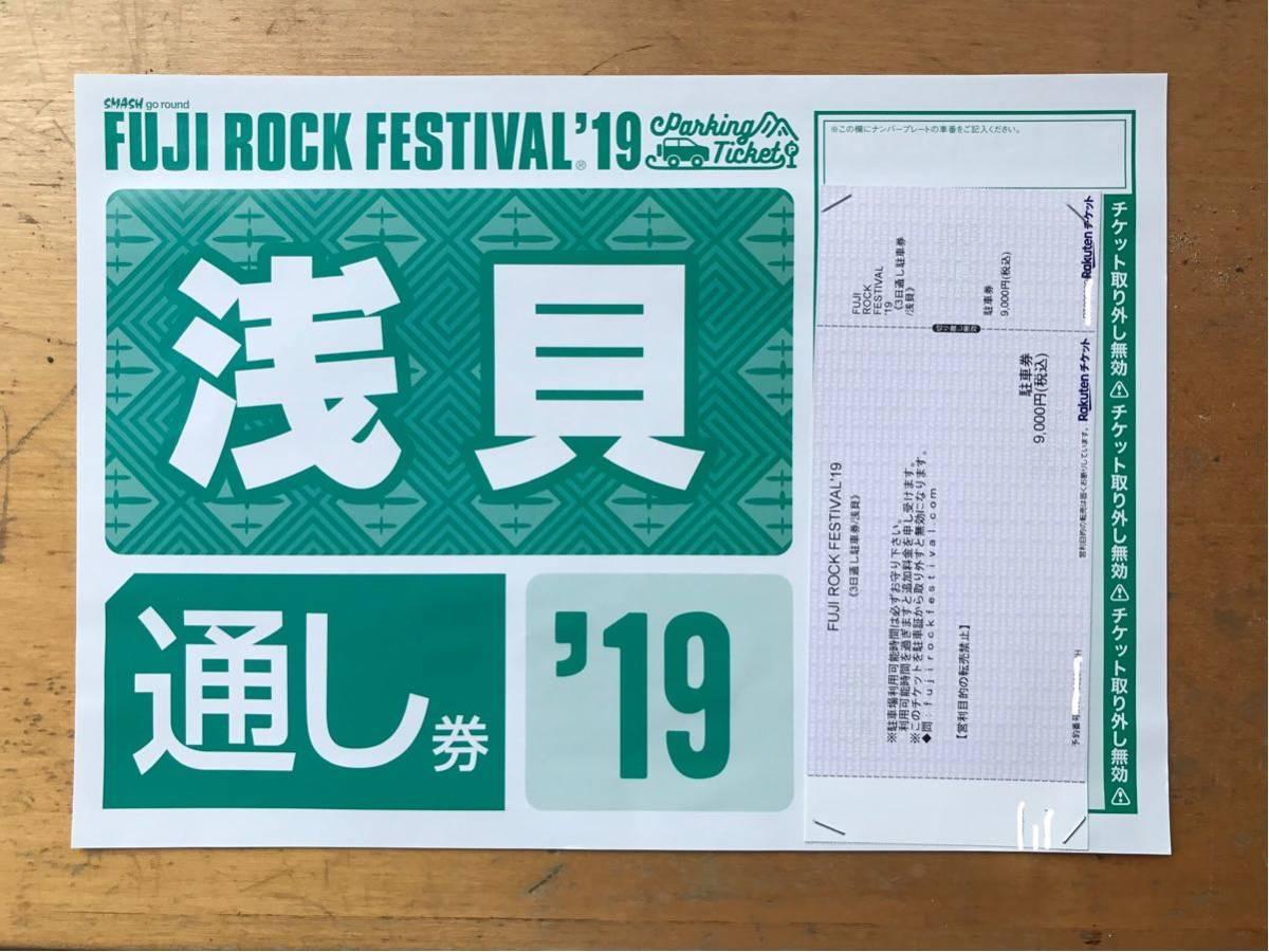 フジロック 3日通し 駐車券 【浅貝】 FUJI ROCK FESTIVAL'19