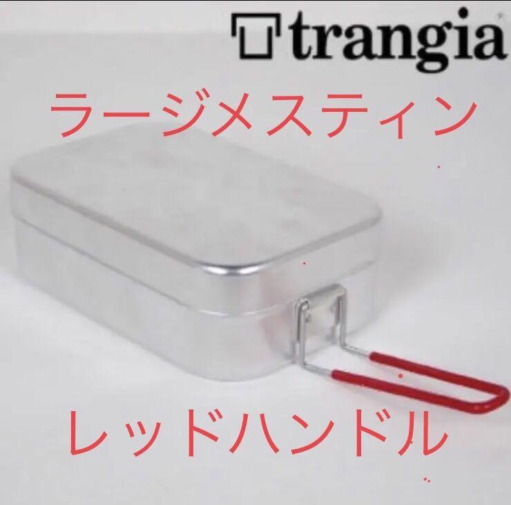 新品 trangia トランギア ラージメスティン TR-309 赤ハンドル