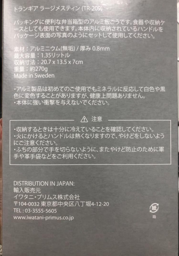 新品未使用 トランギア メスティン ラージ TR-209 ブラックハンドル_画像3