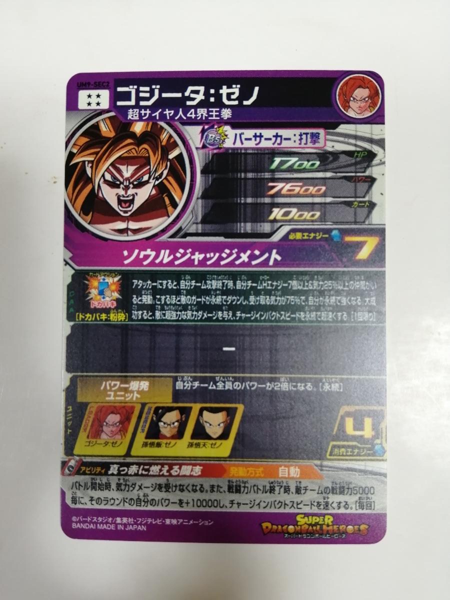 新品◆ドラゴンボールヒーローズ◆UM9弾sec 2ゴジータゼノ_画像2