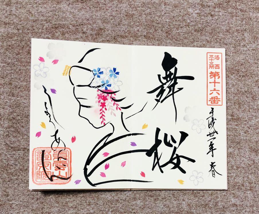 京都 證安院 御朱印帳 限定:4面7体 令和元年7月 ピンク色_画像6