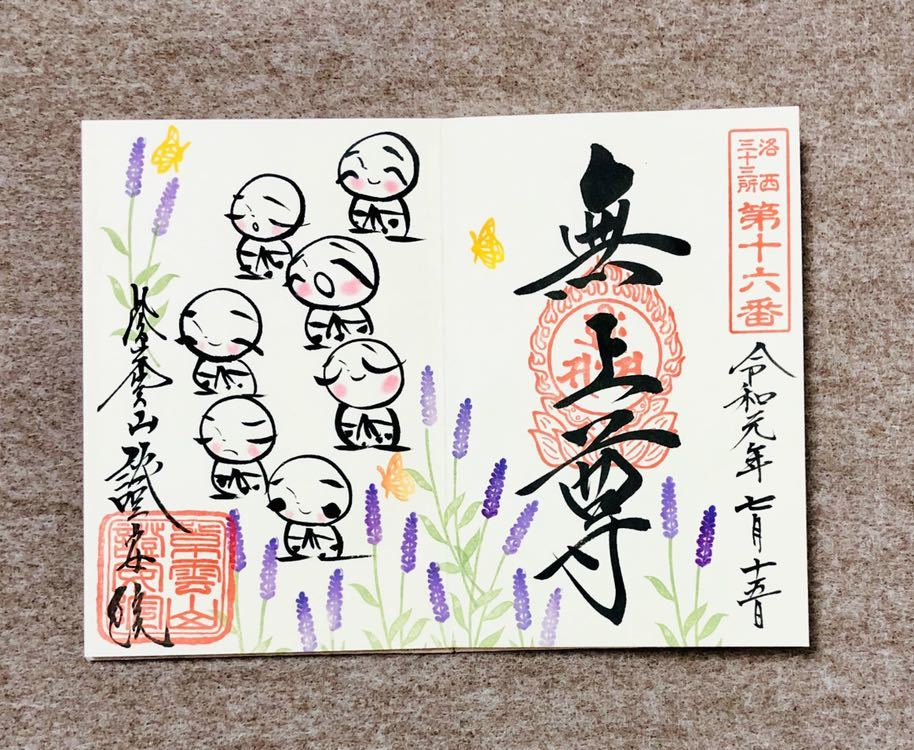 京都 證安院 御朱印帳 限定:4面7体 令和元年7月 ピンク色_画像7