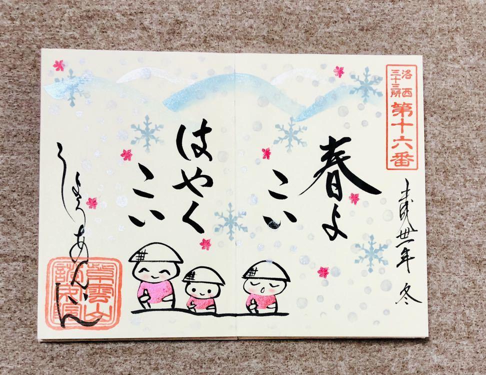 京都 證安院 御朱印帳 限定:4面7体 令和元年7月 ピンク色_画像5