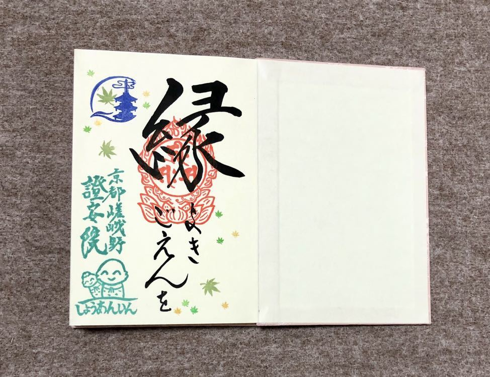 京都 證安院 御朱印帳 限定:4面7体 令和元年7月 ピンク色_画像4