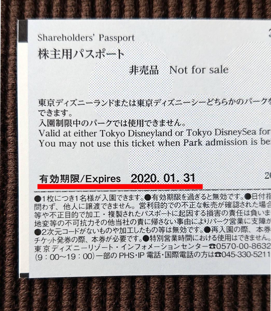 株主優待券 送料無料 2020年1月まで有効 東京ディズニーリゾート おとな3枚_画像3