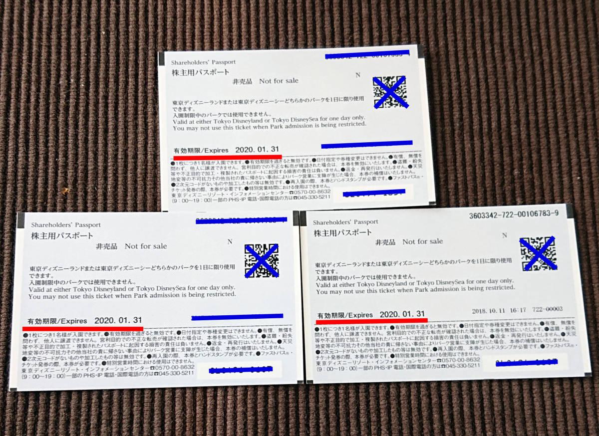 株主優待券 送料無料 2020年1月まで有効 東京ディズニーリゾート おとな3枚_画像2