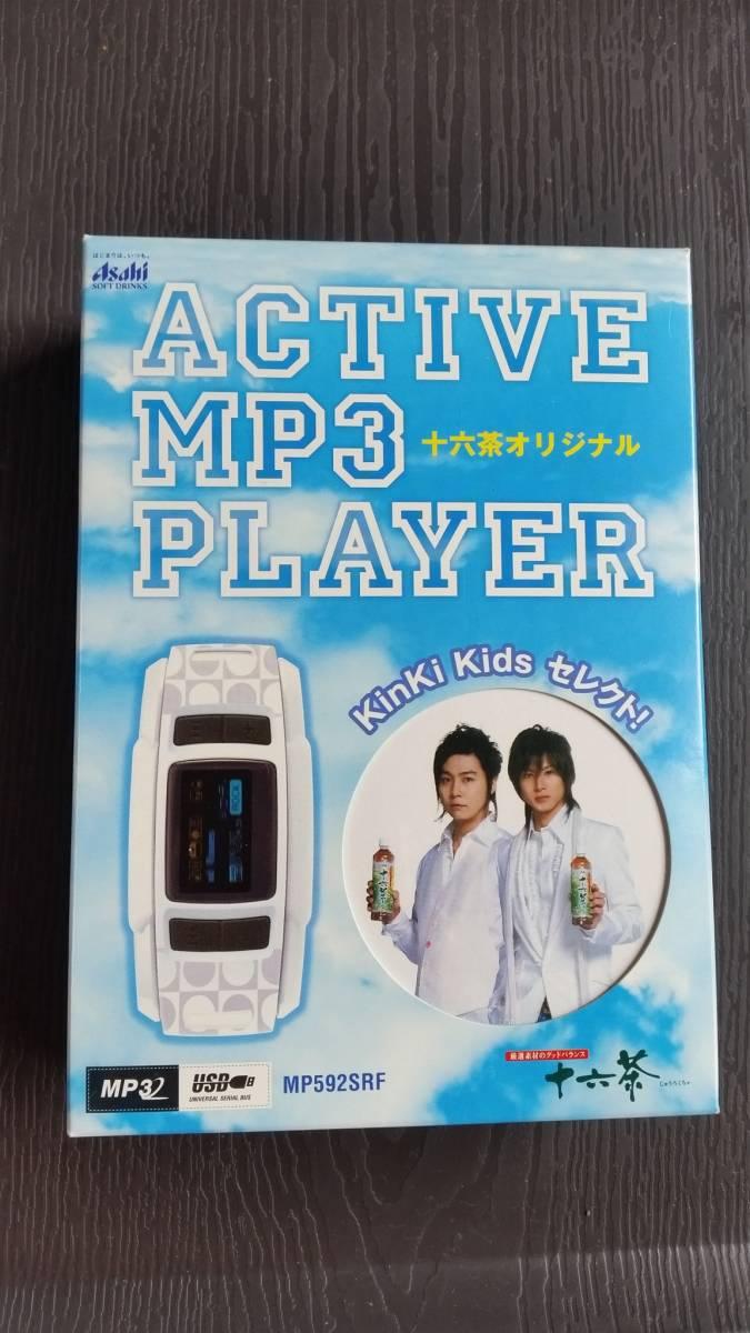 未使用新品 当選品 非売品 ACTIVE MP3 PLAYER KinKi Kidsセレクト 十六茶 当選カード有 堂本光一 堂本剛 MP3プレイヤー 2007年_画像1