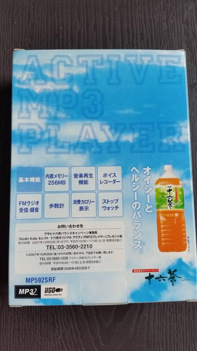 未使用新品 当選品 非売品 ACTIVE MP3 PLAYER KinKi Kidsセレクト 十六茶 当選カード有 堂本光一 堂本剛 MP3プレイヤー 2007年_画像3