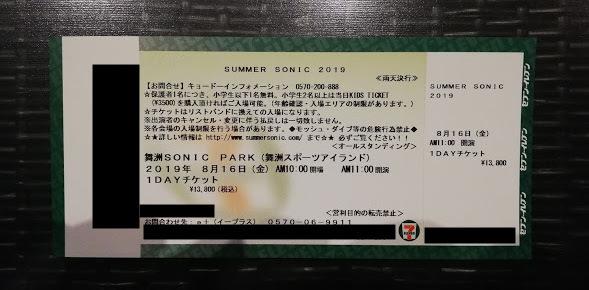 サマーソニック2019(SUMMER SONIC2019)大阪2019/8/16(金)1DAYチケット
