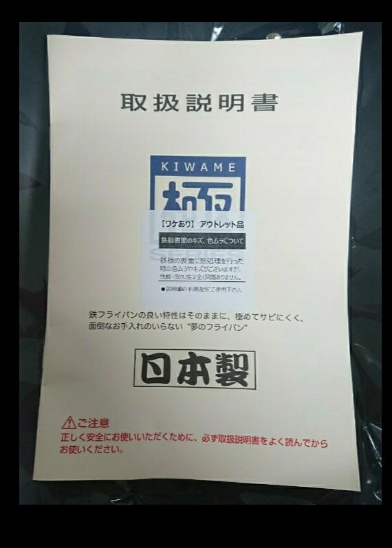 極 フライパン28cm アウトレット品 IH対応 リバーライト RIVERLIGHT KIWAME _画像4