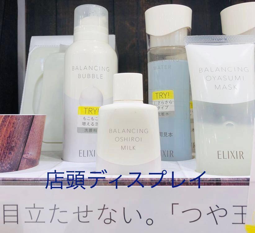 資生堂 NEW 【 エリクシール ルフレ バランシングおしろいミルク ポーチセット 】_画像2