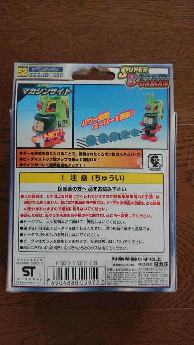 【新品未使用】スーパービーダマン くろボンバーマン52_画像2