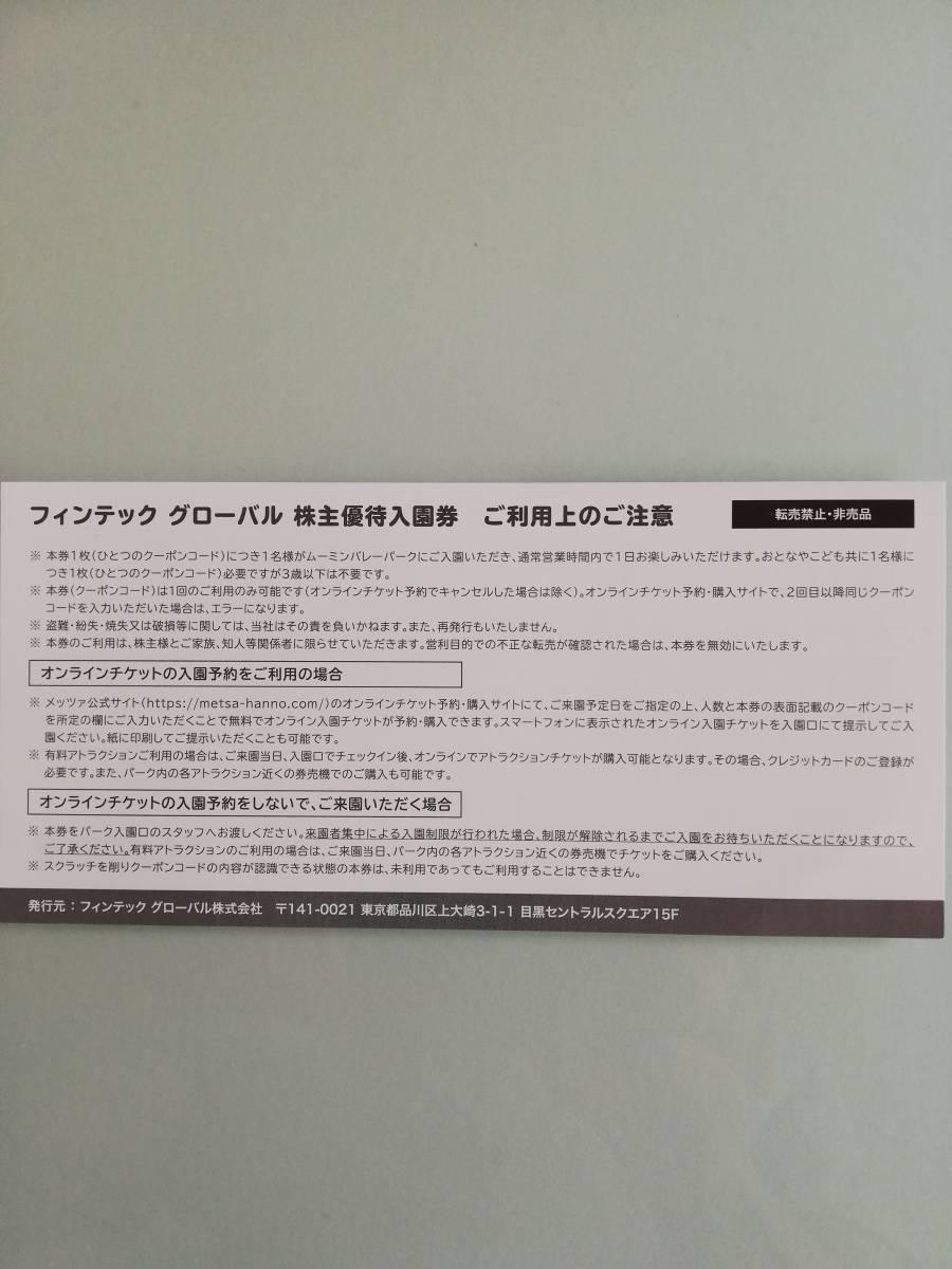 ムーミンバレーパーク株主入園券(無料)4枚、「ムーミンバレーパークオリジナル手帳引換券1枚」のセット _画像2