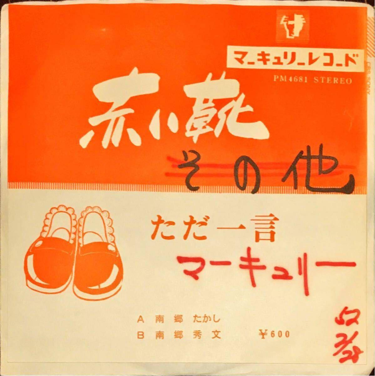 【試聴】和モノB級マイナー流し演歌 南郷たかし / 南郷秀文 // 赤い靴 / ただ一言  ディープ歌謡 【EP】1977年 自主 7inch_画像1