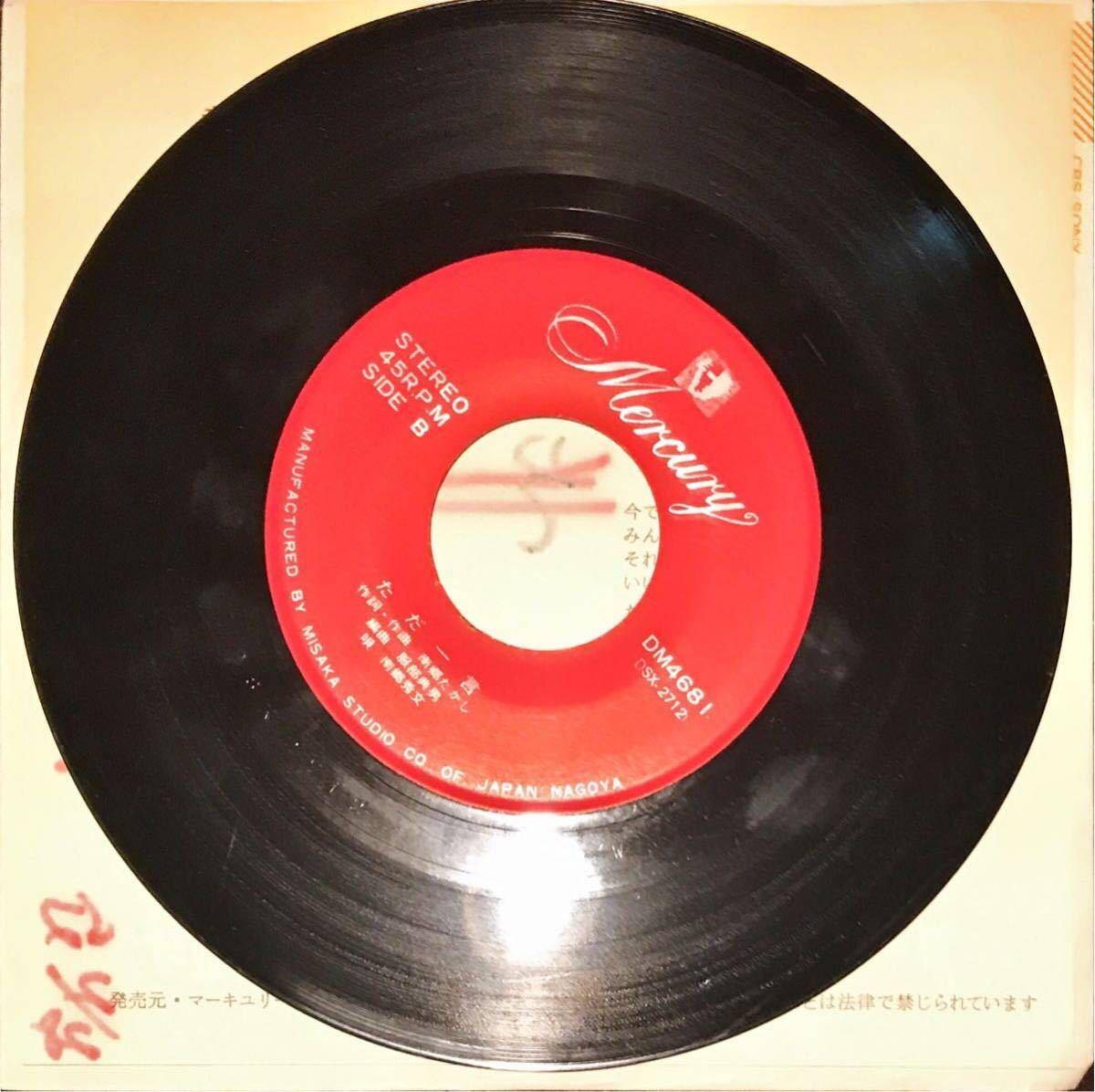 【試聴】和モノB級マイナー流し演歌 南郷たかし / 南郷秀文 // 赤い靴 / ただ一言  ディープ歌謡 【EP】1977年 自主 7inch_画像3