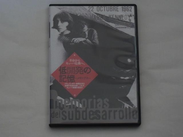 低開発の記憶-メモリアス- memorias del subdesarrollo 圧倒的な緊張感で当時のハバナを描く、ラテンアメリカ映画、最高の1本!_画像1