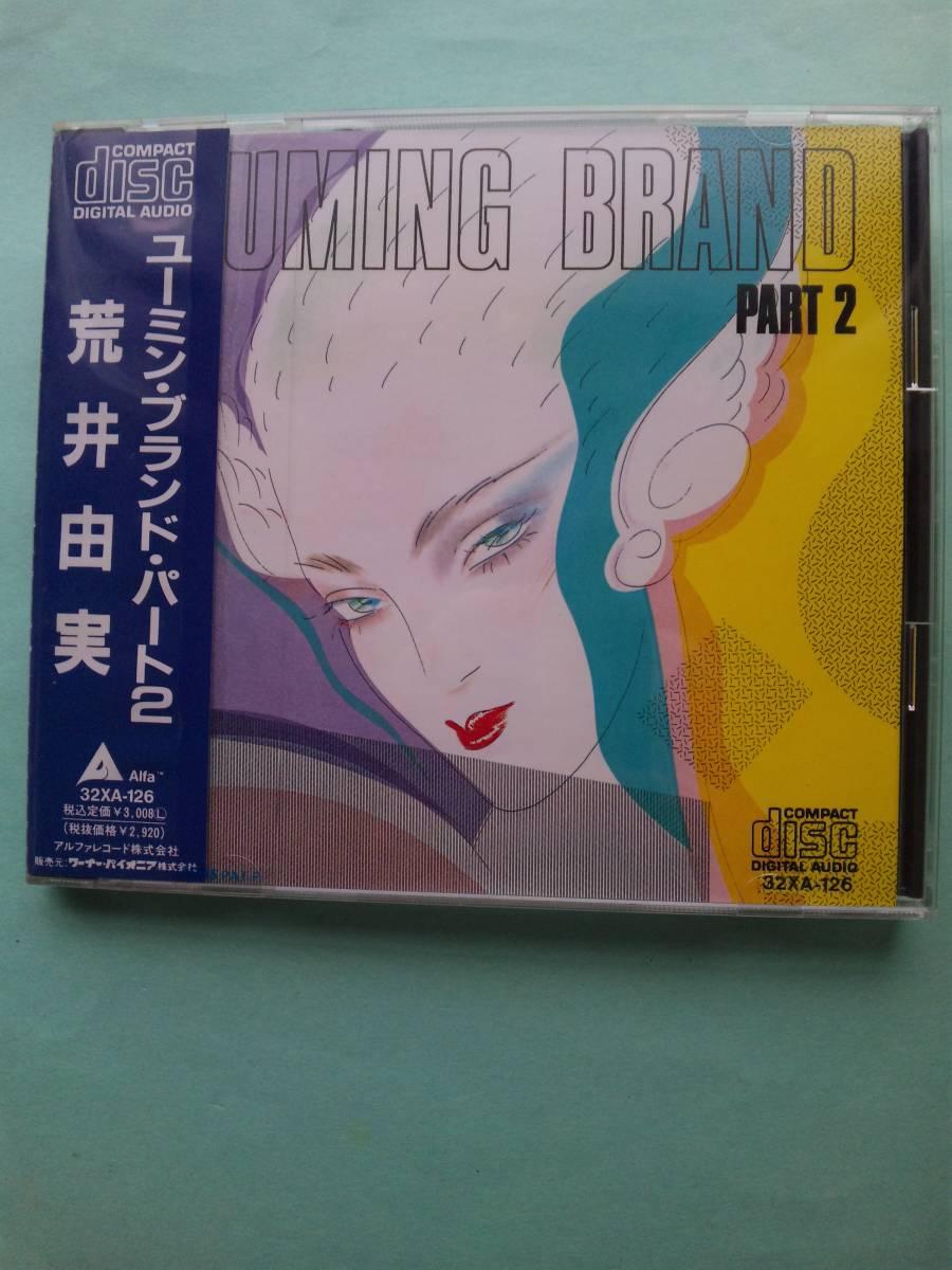 【送料112円】 CD j 07 荒井由実 / YUMING BRAND PART2 / ユーミン・ブランド・パート2 / 32XA-126 帯が透明シールで張り付けてあります。_画像1