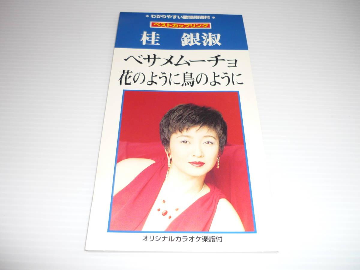 【送料無料】CD ベサメムーチョ / 花のように鳥のように / 桂銀淑 【8cmCD】_画像1