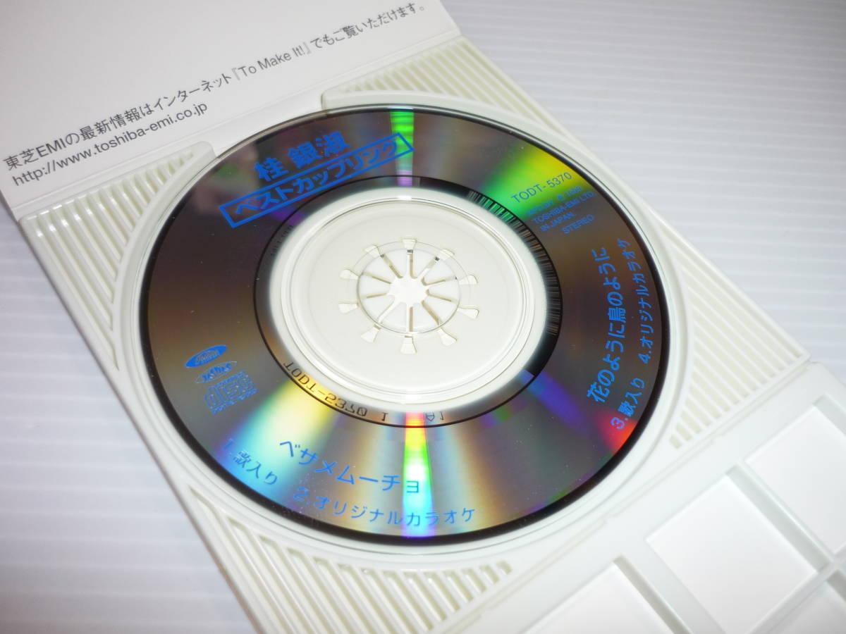 【送料無料】CD ベサメムーチョ / 花のように鳥のように / 桂銀淑 【8cmCD】_画像4