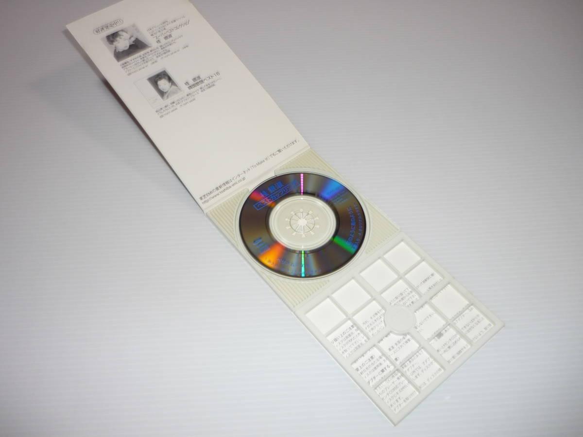 【送料無料】CD ベサメムーチョ / 花のように鳥のように / 桂銀淑 【8cmCD】_画像3