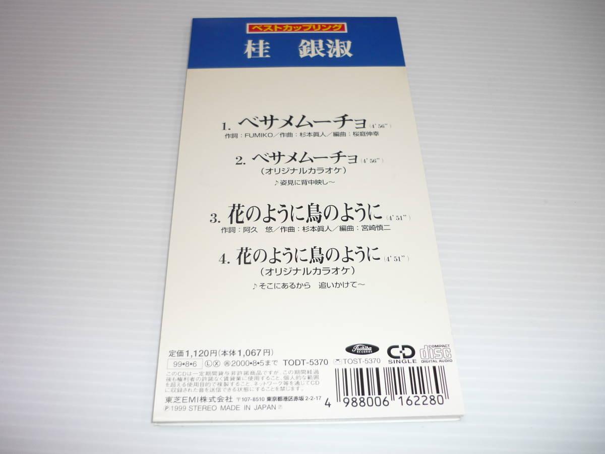 【送料無料】CD ベサメムーチョ / 花のように鳥のように / 桂銀淑 【8cmCD】_画像2