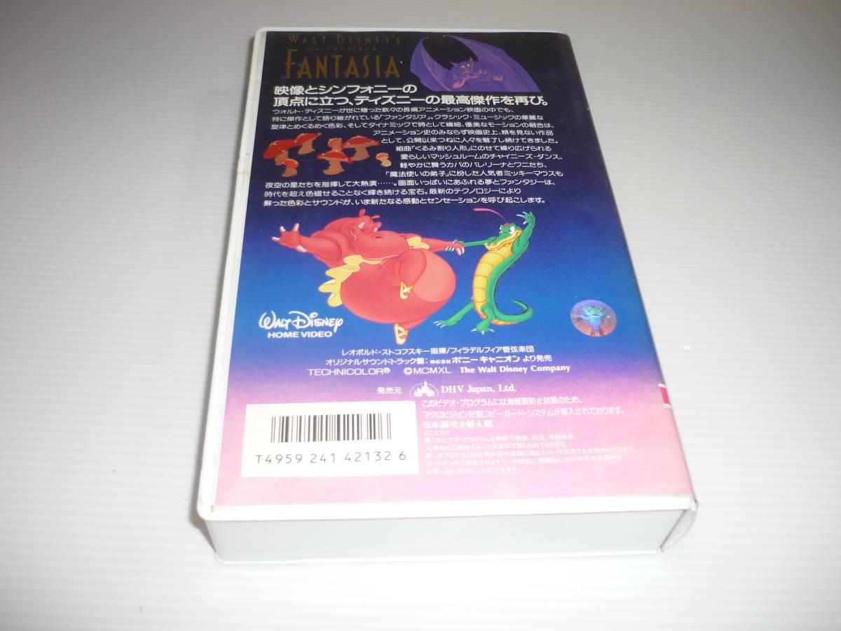 【送料無料・当時物】VHS ビデオ / ディズニー映画 / ファンタジア / 日本語吹き替え版
